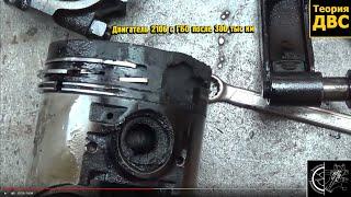 getlinkyoutube.com-Теория ДВС: Двигатель 2106 с ГБО после 300 тыс км