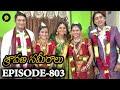 Epi 803 | 28-06-2016 | Sravana Sameeralu Telugu Daily Serial