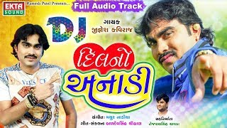 DJ Dilno Anadi   JIGNESH KAVIRAJ | DJ Non Stop | Latest Gujarati DJ Song 2017 | Full Audio Track