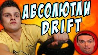 getlinkyoutube.com-ФРОСТ ДРИФТЕР -||- Absolute Drift