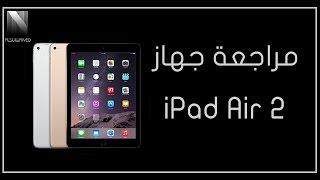 مراجعة الآيباد إير 2    iPad air 2 review