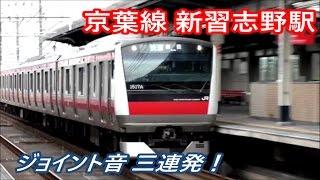 getlinkyoutube.com-【JR京葉線】新習志野駅 ジョイント音 三連発!