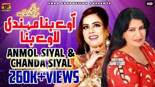 Anmol Siyal And Chanda Siyal - Aave Banna Mehndi Lavey - Main Sehra Teda Gawan Vey - Al 1