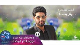 """getlinkyoutube.com-احمد الساعدي """" يازينب """""""