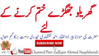 getlinkyoutube.com-Gharelo Jhagrey Peer Zulfiqar Ahmed