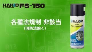 【HAKKO FS-150】除去率UP!ノンフロン・ノンエタンの洗浄剤