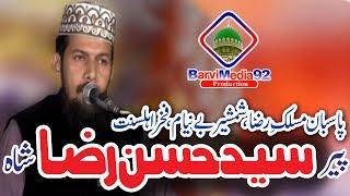 Pir Syed Hassan Raza Shah - new beautiful bayan 2017 - on Barvi Media 92