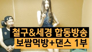 getlinkyoutube.com-철구&세경 합동방송 보쌈먹방+댄스 1부 (15.07.06방송) :: ChulGu