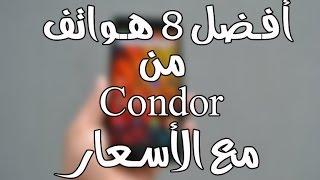 getlinkyoutube.com-افضل 8 هواتف من كوندور 2016 | Condor |