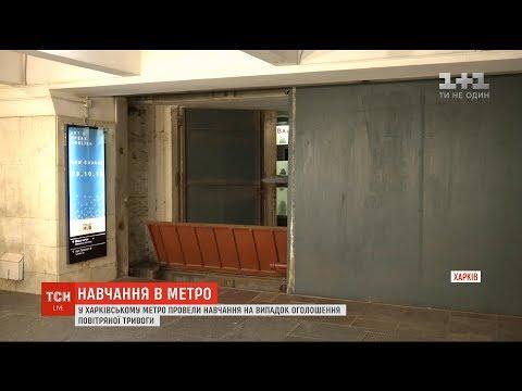 Учения по гражданской обороне в условиях военного положения прошли в харьковском метро.