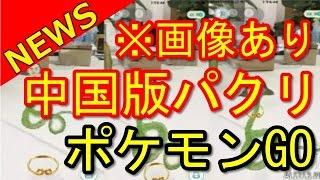 getlinkyoutube.com-【画像あり】でた!ポケモンGO中国パクリのアプリはキモい【日本の反応は?】