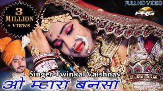 VIVAH GEET 2018   ओ मारा बनसा   SINGER -Twinkle Vaishnav   FULL HD PRG BANNA GEET