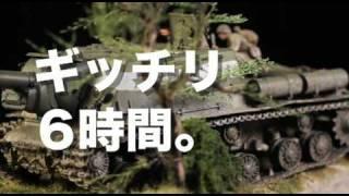 模型道場-戦車模型の作り方(応用編)PV