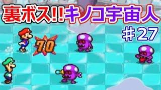 getlinkyoutube.com-マリオ&ルイージRPG3♯27 クッパ城の地下に裏ボスが!キノコ宇宙人に勝って新たなスペシャルアタック入手できるか!?