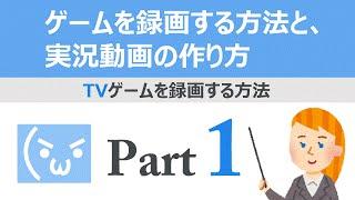 getlinkyoutube.com-【TV】ゲームを録画する方法と、実況動画の作り方【Part1】