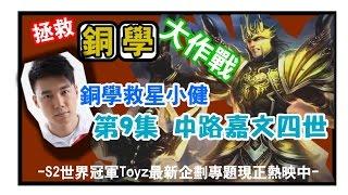 Toyz - 拯救銅學大作戰 第9集 - 中路嘉文四世