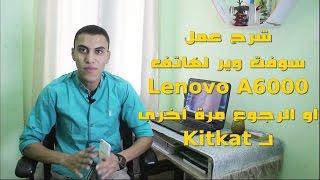 getlinkyoutube.com-الحلقة (45): عمل سوفت وير لهاتف لينوفو A6000 أو الرجوع لـ كيت كات  | Lenovo A6000