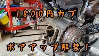 getlinkyoutube.com-1800円カブ~ボアアップ解禁・前編~