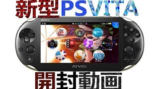 getlinkyoutube.com-【ゆっくり】新型PSvita買ったぞおおおお!!! 【PSvita開封動画】