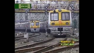Mumbai Local Train (मुम्बई लोकल ट्रैन) Documentary Film By Lok Sabha TV