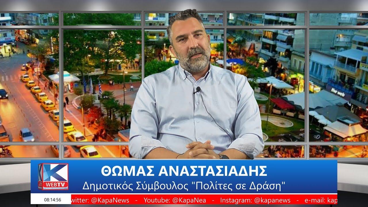 Θωμάς Αναστασιάδης: «Υπάρχει πολύ μεγάλο ενδιαφέρον, και βούληση για προσφορά για τον πολιτισμό και την λαογραφία»