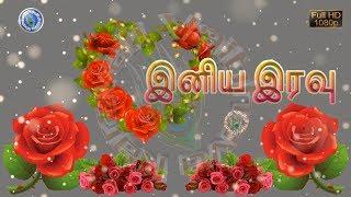 Good Night Wishes, Good Night sayings, Tamil Whatsapp Status Video