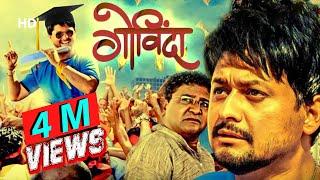 getlinkyoutube.com-Govinda (HD)   New Marathi Movie   Swapnil Joshi   Girija Joshi   Arun Nalawade   Uday Tikekar