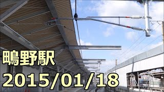 getlinkyoutube.com-【鴫野工事レポ32】鴫野駅改良工事(おおさか東線工事) 2015/01/18