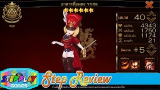 getlinkyoutube.com-[Step Review] Seven Knights เซเว่นไนท์ - รีวิว ราเชล (Rachal) [By dullahan]