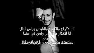 getlinkyoutube.com-Saad lamjarrad ra3ak allah - رعاك الله (Lyrics video)