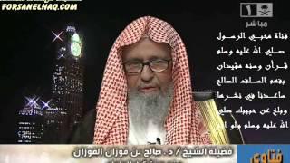 getlinkyoutube.com-حكم صلاة المغرب خلف امام يصلي العشاء ؟ الشيخ صالح الفوزان