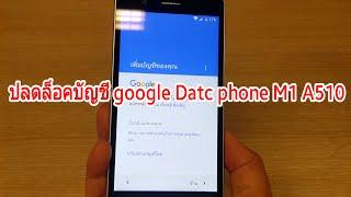 getlinkyoutube.com-ปลดล็อคบัญชี google Dtac phone M1 A510