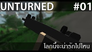 getlinkyoutube.com-Unturned ตอนที่ 1 [พี่โบ้ทพี่เป้] โลกนี้จะน่ารักไปไหน