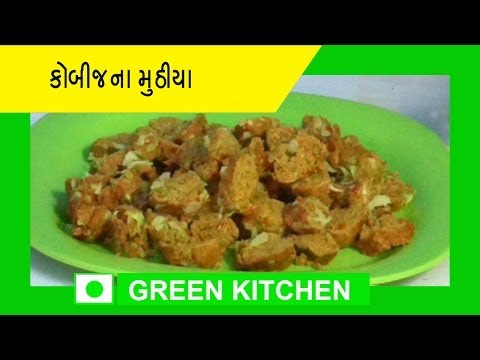 Muthiya Muthia Steamed Dumplings Recipe in Gujarati