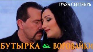 getlinkyoutube.com-Бутырка и Воровайки -  Гулял Сентябрь
