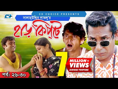 Harkipte | Episode 26-30 | Bangla Comedy Natok | Mosharaf Karim | Chanchal | Shamim Jaman