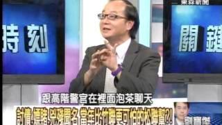 getlinkyoutube.com-討債、嫖賭、兇殘聞名 當年比竹聯更可怕的松聯幫?!20140917-05