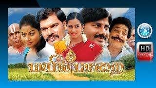 getlinkyoutube.com-Mayil Paarai | Super Hit Tamil Movie | Full HD