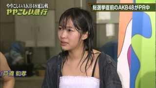 getlinkyoutube.com-指原莉乃 熱湯風呂ドッキリ パンチラまんぐり返し Sashihara Rino