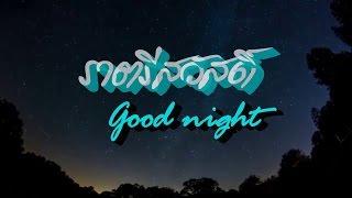 """getlinkyoutube.com-ราตรีสวัสดิ์ """"ก่อนนอนคืนนี้"""""""