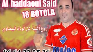 getlinkyoutube.com-18 BOTOLA AL HADDAOUI SAID