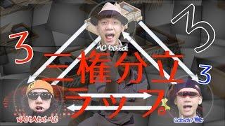 getlinkyoutube.com-【三権分立ラップPV】国会・裁判・内閣を3MCでCo.慶応表現!