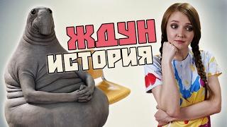 getlinkyoutube.com-КТО ТАКОЙ ЖДУН?