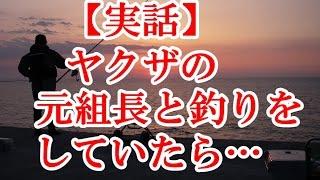 getlinkyoutube.com-【実話】 ヤクザの元組長と釣りの話をしていたら、いつの間にか死体の話になって…怒涛の展開!