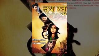 getlinkyoutube.com-TATHASTU   Superhit Nepali Full Movie   Rekha Thapa, Subas Thapa
