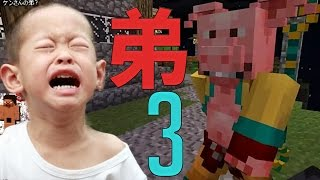 getlinkyoutube.com-荒らしたったと弟をいじめたったww part3 マイクラ荒らし#8