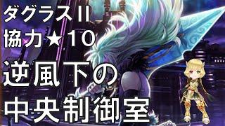 getlinkyoutube.com-★10 逆風下の中央制御室(シャルロット)【白猫 ダグラスⅡ】
