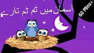 getlinkyoutube.com-Aasmaan Me Tim Tim Taare and More | 60 Minutes + | آسمان میں ٹم ٹم تارے | Urdu Rhymes for Babies