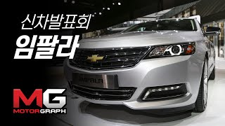 getlinkyoutube.com-쉐보레 임팔라 출시 리뷰(2016 Chevrolet Impala)...그랜저 잡을 수 있을까