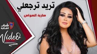 getlinkyoutube.com-Saria El Sawas / سارية السواس - ما مليت / تريد ترجعلي